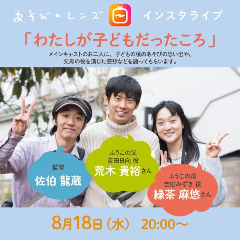 IGTV210818